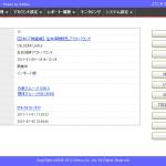 BlueBeanの業務紹介画面