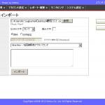BlueBeanの新規顧客情報インポート