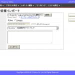 BlueBeanの新規架電禁止情報インポート