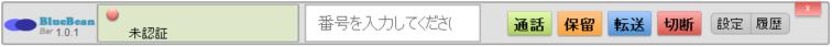 BlueBeanソフトフォン(横長版)