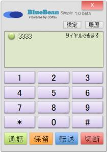 BlueBeanソフトフォン(シンプル版)待ち受け